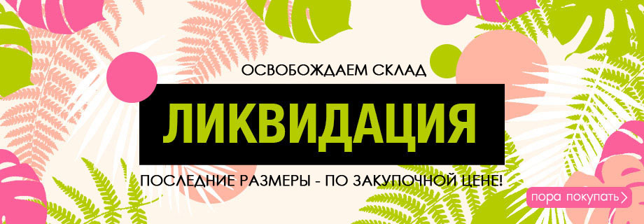 BANNER_RASSILKA_-_LIKVIDATSIYA
